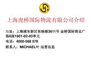 上海虎桥国际物流有限公司介绍 地 址: 上海浦东新区张杨路 3611 号 金桥国际商业广场 6 座 1601-02-03 单元 电话: 4000-568 578