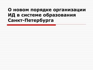 О новом порядке организации ИД в системе образования Санкт-Петербурга