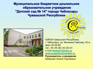 428034,Чувашская Республика,  г. Чебоксары, ул. Мичмана Павлова, 42 а;   факс 40-05-80