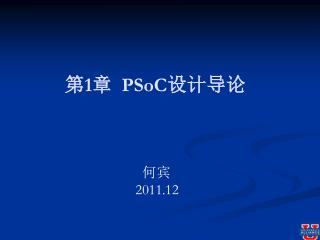第 1 章   PSoC 设计导论