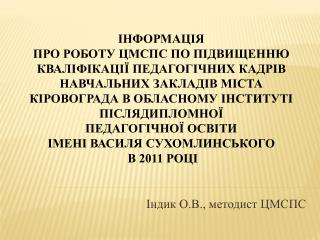 Індик О.В., методист ЦМСПС