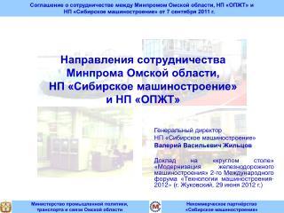 Направления сотрудничества  Минпрома Омской области,  НП «Сибирское машиностроение»  и НП «ОПЖТ»