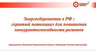 Энергосбережение в РФ :   скрытый потенциал для повышения конкурентоспособности регионов