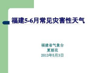 福建省气象台 夏丽花 2013 年 5 月 3 日