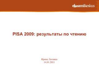 PISA 2009: результаты по чтению