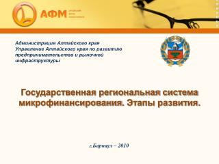 Государственная региональная система  микрофинансирования . Этапы развития.