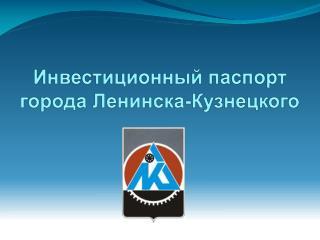 Инвестиционный паспорт города  Ленинска-Кузнецкого
