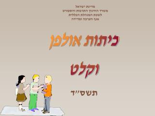 מדינת ישראל משרד החינוך התרבות והספורט לשכת המנהלת הכללית אגף הערכה ומדידה