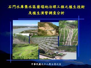 石門水庫集水區崩塌地治理工程之植生技術 及植生演替調查分析