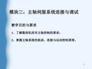 模块三:主轴伺服系统连接与调试
