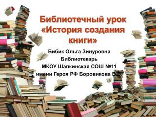 Библиотечный урок «История создания  книги»