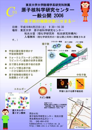 東京大学大学院理学系研究科附属 原子核科学研究センター 一般公開  2006 -原子核の極限状態にせまる-
