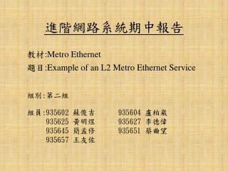 教材 :Metro Ethernet