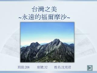 台灣之美 ~ 永遠的福爾摩沙 ~