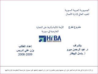 الجمهورية العربية السورية المعهد العالي لإدارة الأعمال
