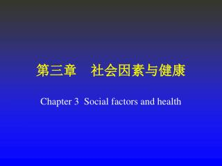 第三章  社会因素与健康