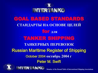GOAL BASED STANDARDS СТАНДАРТЫ НА ОСНОВЕ ЦЕЛЕЙ  for  для TANKER SHIPPING  ТАНКЕРНЫХ ПЕРЕВОЗОК