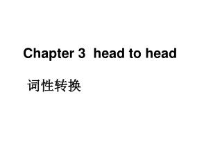 Chapter 3  head to head  词性转换