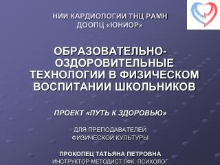 НИИ КАРДИОЛОГИИ ТНЦ РАМН ДООПЦ «ЮНИОР»