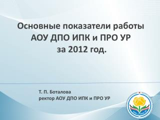 Основные показатели работы  АОУ ДПО ИПК и ПРО УР  за 2012 год.