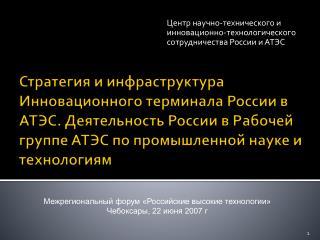 Центр научно-технического и  инновационно-технологического  сотрудничества России и АТЭС