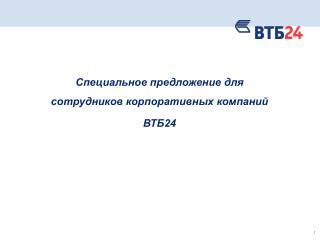 Специальное предложение для сотрудников  корпоративных компаний ВТБ24