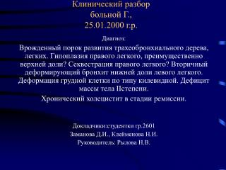 Клинический разбор больной Г., 25.01.2000 г.р.