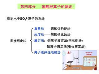 第四部分   硫酸根离子的测定
