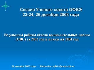 Сессия Ученого совета ОФВЭ  23-24, 26  декабря 200 3  года