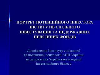 Дослідження  Інституту соціальної  та політичної психології АПН України
