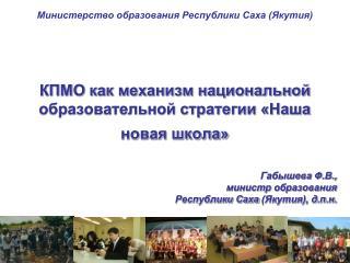 КПМО как механизм национальной образовательной стратегии «Наша новая школа»