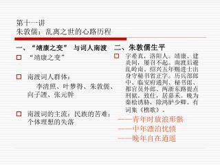 第十一讲  朱敦儒:乱离之世的心路历程