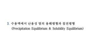 03 precipitation and solubility equilibria