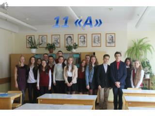 11А класс гимназии №38 г.Минска