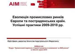 Юрій Щирін,  директор Агентства  Індустріального  Маркетингу