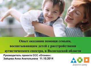 Руководитель проекта ССС «Огонек»:  Зайцева Анна Анатольевна   11.10.2014