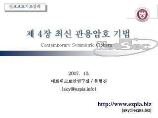 제  4 장 최신 관용암호 기법 Contemporary Symmetric Ciphers