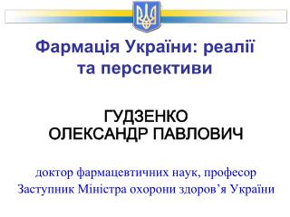 Фармація України: реалії та перспективи
