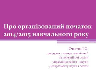 Про організований початок 2014/2015 навчального року