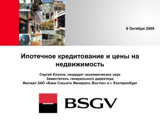 Ипотечное кредитование и цены на недвижимость Сергей Козлов, кандидат экономических наук