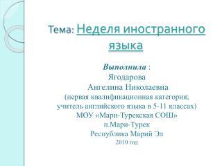 Тема:  Неделя иностранного языка
