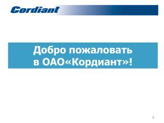 Добро пожаловать  в ОАО«Кордиант»!