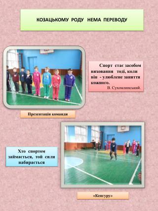 Спорт  стає засобом   виховання   тоді, коли він  - улюблене заняття кожного.