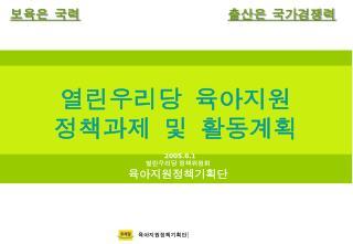 2005.6.1 열린우리당 정책위원회  육아지원정책기획단