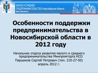 Особенности поддержки предпринимательства в Новосибирской области в 2012 году