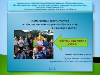 «Организация работы учителя  по формированию здорового образа жизни