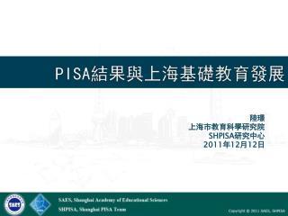 PISA 結果與上海基礎教育發展