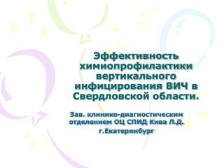 Эффективность химиопрофилактики вертикального инфицирования ВИЧ в Свердловской области.