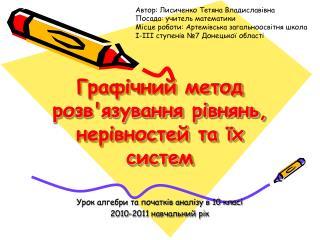 Графічний метод розв'язування рівнянь, нерівностей та їх систем