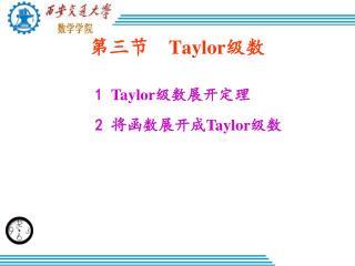 第三节   Taylor 级数